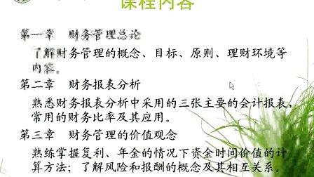 浙江大学 财务管理 32讲 全套Q896730850 视频下载