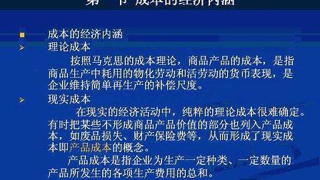 浙江大学 成本会计学 24讲 全套Q896730850 视频下载