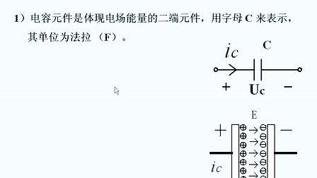 浙江大学 电路原理 36讲 全套Q896730850 视频下载