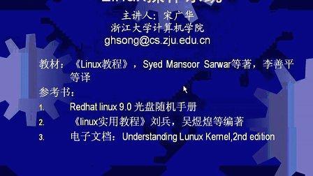 浙江大学 LINUX操作系统 30讲 全套Q896730850 视频下载