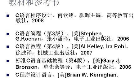 浙江大学 C语言程序设计 45讲 全套Q896730850 视频下载