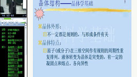 浙江大学 材料科学基础 44讲 全套见空间专辑