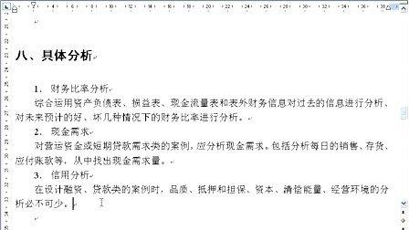 浙江大学 财务管理案例研究 24讲 全套Q896730850 视频下载