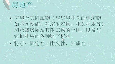 浙江大学 房地产开发与经营 24讲 全套Q896730850 视频下载