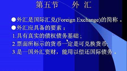 浙江大学 国际金融实务 16讲 全套Q896730850 视频下载