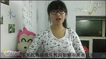 女生恶搞朝鲜女主播,看一次笑一次思密达