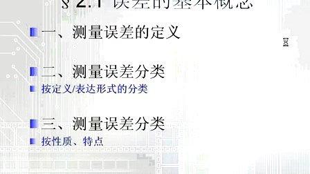浙江大学 电子测量与智能仪器 32讲 全套Q896730850 视频下载