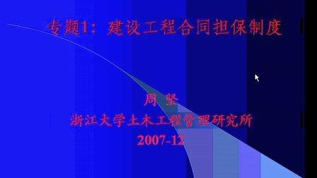 浙江大学 工程管理 16讲 全套Q896730850 视频下载