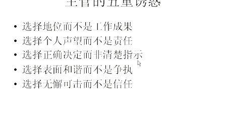 浙江大学 管理综合技能开发 24讲 全套Q896730850 视频下载