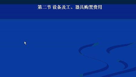 浙江大学 工程造价确定与控制 24讲 全套Q896730850 视频下载