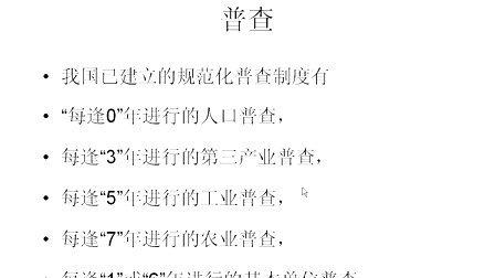 浙江大学 管理统计学 12讲 全套Q896730850 视频下载