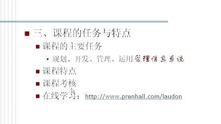 浙江大学 管理信息系统 32讲 全套Q896730850 视频下载