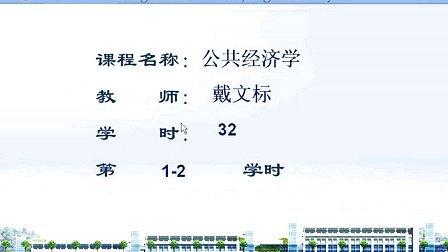 浙江大学 公共经济学 32讲 全套Q896730850 视频下载
