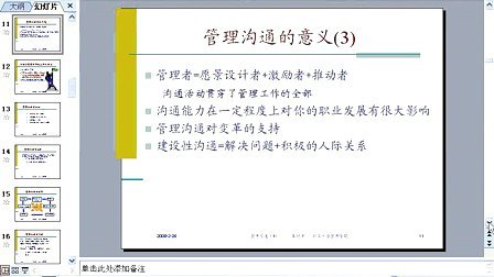 浙江大学 管理沟通 24讲 全套Q896730850 视频下载