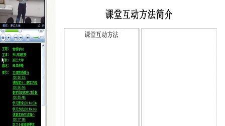 浙江大学 管理学 41讲 全套Q896730850 视频下载