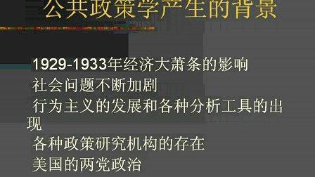 浙江大学 公共政策学 24讲 全套Q896730850 视频下载