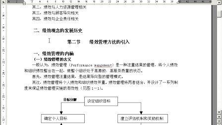 浙江大学 公共组织绩效管理 12讲 全套Q896730850 视频下载
