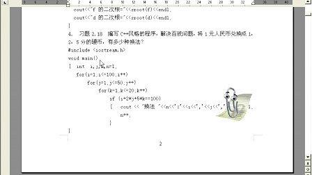 浙江大学 面向对象程序设计 33讲 全套Q896730850 视频下载