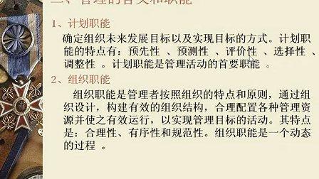 浙江大学 管理学 32讲 全套Q896730850 视频下载