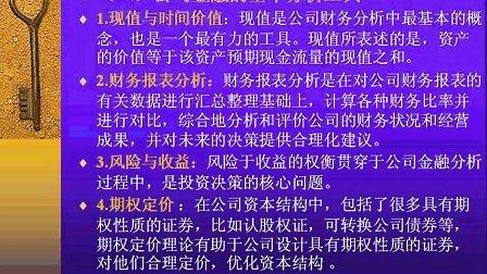 浙江大学 公司金融 24讲 全套Q896730850 视频下载