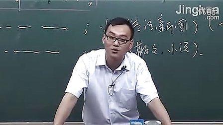 第6讲现代文阅读一 1胡正伟精华名师高中语文