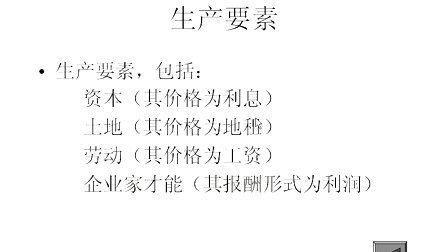 浙江大学 经济学(上、下) 44讲 全套Q896730850 视频下载