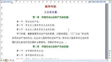 浙江大学 劳动与社会保障法 24讲 全套Q896730850 视频下载