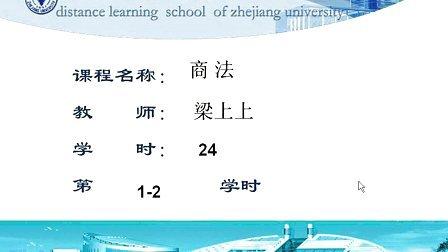 浙江大学 商法 24讲 全套Q896730850 视频下载