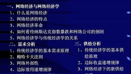 浙江大学 网络经济概论 24讲 全套Q896730850 视频下载