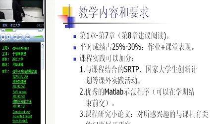 浙江大学 信号与系统 54讲 全套Q896730850 视频下载