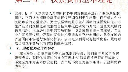 浙江大学 投资学 24讲 全套Q896730850 视频下载