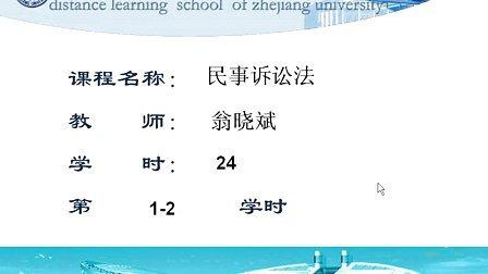 浙江大学 民事诉讼法 24讲 全套Q896730850 视频下载