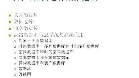 浙江大学 数据挖掘 24讲 全套Q896730850 视频下载