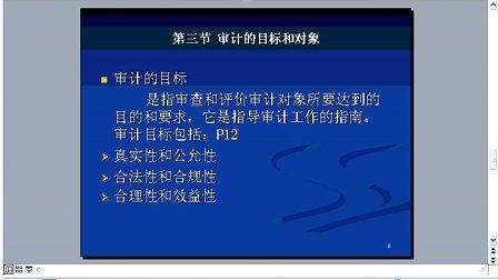 浙江大学 审计学 24讲 全套Q896730850 视频下载