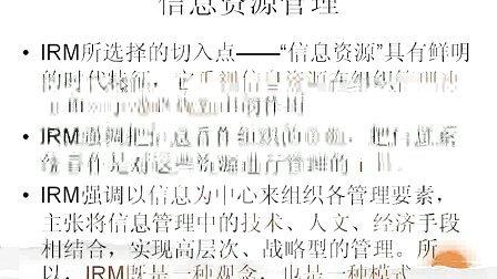浙江大学 信息管理 24讲 全套Q896730850 视频下载