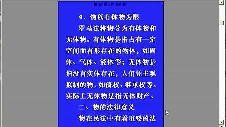 浙江大学 物权法 16讲 全套Q896730850 视频下载