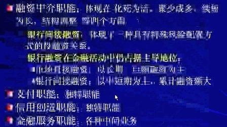 浙江大学 商业银行经营与管理 24讲 全套Q896730850 视频下载