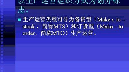 浙江大学 生产运营管理 24讲 全套Q896730850 视频下载