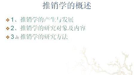 浙江大学 推销学 16讲 全套Q896730850 视频下载