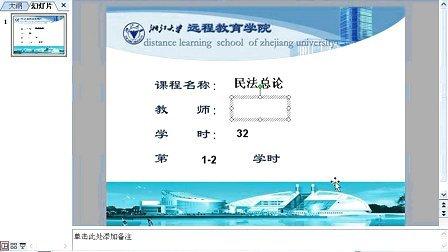 浙江大学 民法总论 32讲 全套Q896730850 视频下载
