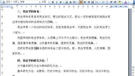 浙江大学 宪法 24讲 全套Q896730850 视频下载