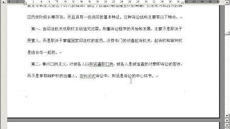 浙江大学 刑事诉讼法 24讲 全套Q896730850 视频下载