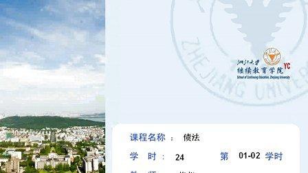 浙江大学 债法 24讲 全套Q896730850 视频下载