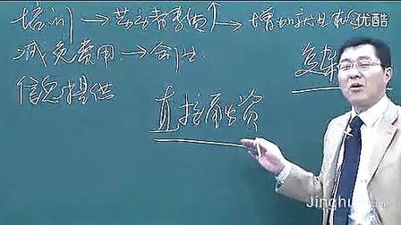 第3讲关键词劳动力金融分配税收市场经济1高中政治