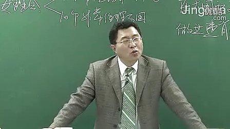 第8讲当代国际社会---1李谓高中政治精华学校课堂教学视频