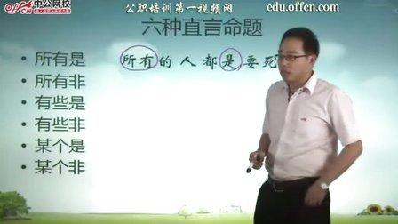 2013湖南公务员考试精解课程-判断推理-直言命题【中公网校】