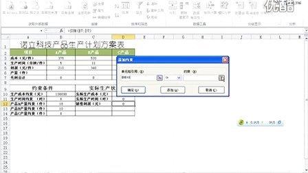 """【EXCEL技巧】利用""""规划求解""""求出最佳生产计划方案"""