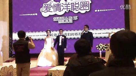 陈环 胡云聪新婚视频4-高朋满座贺新婚