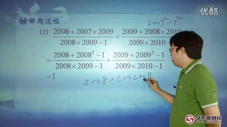 学而思高清1661 2010年秋季六年级数学竞赛班(刘阳)计算常考题型与方法总结