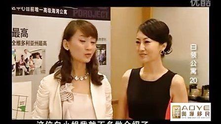 奥烨移民推介会现场:珠江频道《白领公寓》实景拍摄